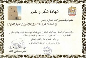 kalba-hospital-award-certificate-2012