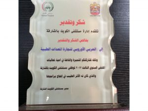 kuwait-hospital