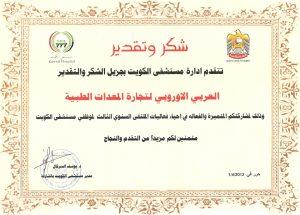 kuwait-hospital-award-certificate